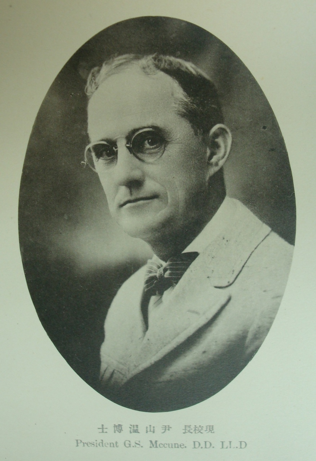 McCune 1932 Yearbook