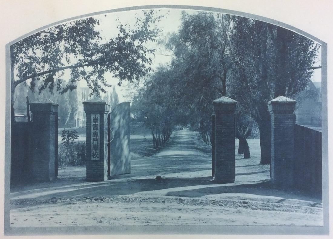 Union Christian College Entrance