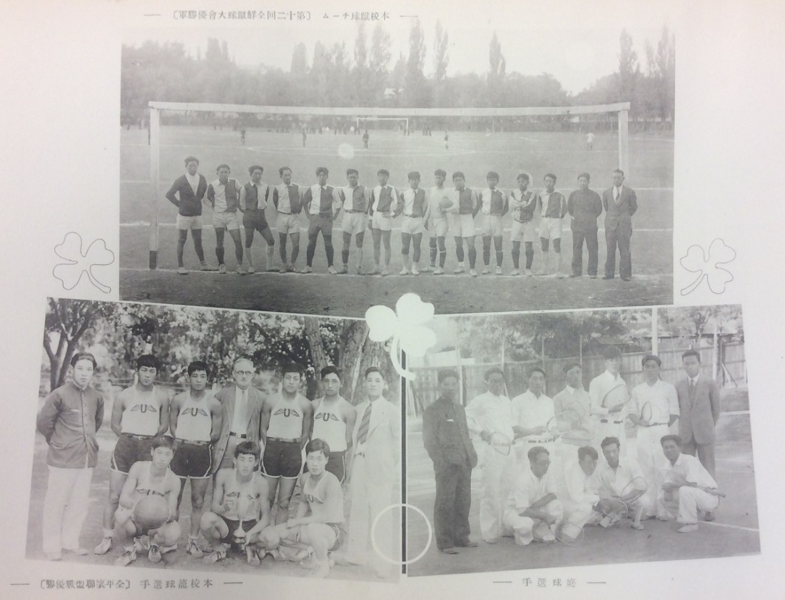 Union Christian College sports 1933